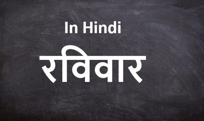 रविवार-Days Name in Hindi