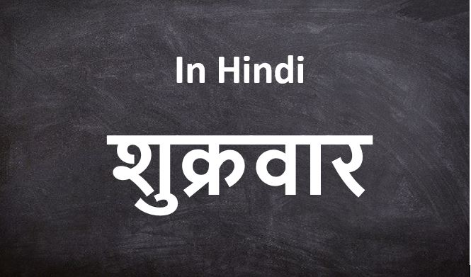 शुक्रवार-Friday-Days Name in Hindi