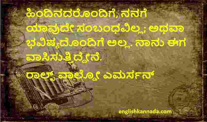 Life quotes in Kannada