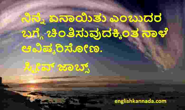 WhatsApp Status in Kannada-about life