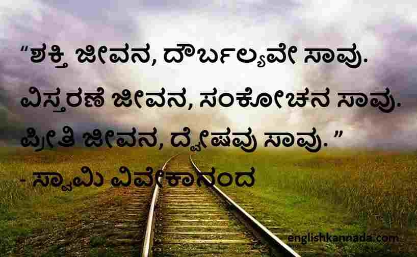 Swami Vivekananda quotes in Kannada