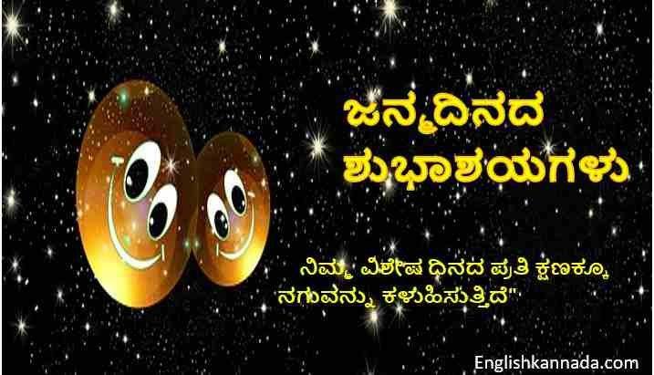 Happy Birthday wishes in kannada- inspirational birthday quotes